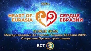 Сердце Евразии. День 1: прямой эфир из Уфы!