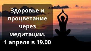 """""""Здоровье и Процветание"""" через медитации. Вебинар в 19.00"""
