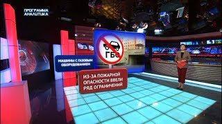 Запреты для машин на газе в Казахстане
