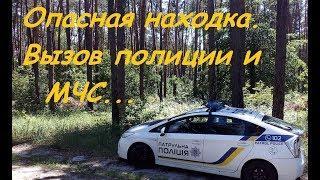 КОП.Опасная находка  Вызов полиции и сапёров МЧС