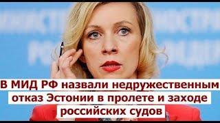 В МИД РФ назвали недружественным отказ Эстонии в пролете и заходе российских судов| СРОЧНЫЕ НОВОСТИ!