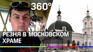 Поножовщина в московском храме: что известно?