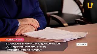 Новости UTV. Сотрудники прокуратуры РБ проведут прием граждан