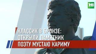 В Казани торжественно открыли памятник классику башкирской и татарской литературы Мустаю Кариму