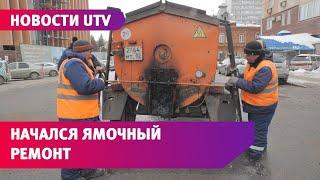 Ямочный ремонт в Уфе. Как уфимцы могут помочь