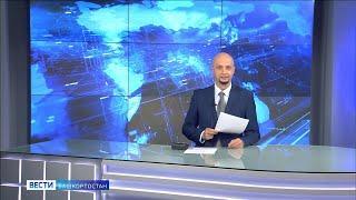 Вести-Башкортостан – 08.06.21