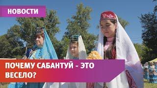 Концерт, скачки и национальный колорит. Как проходят сабантуи в Башкирии?