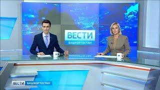 Вести-Башкортостан - 17.05.18