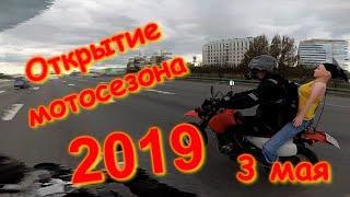 Открытие мотосезона 2019 / 3 мая