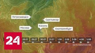 Вторая волна октябрьского холода: ультраполярное вторжение набирает силу - Россия 24