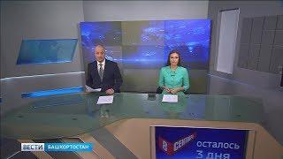 Вести-Башкортостан – 05.09.19