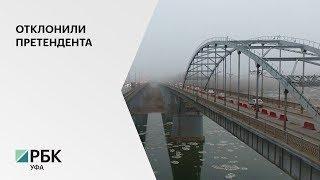 В Уфе отклонили претендента на строительство моста через реку Белая в створе ул. Интернациональной