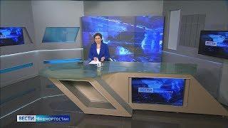 Вести-Башкортостан - 13.01.20