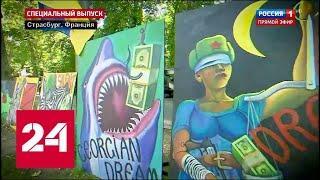 Россия в ПАСЕ: ожидается ли возвращение? 60 минут от 24.06.19