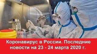 Коронавирус в России | Последние новости на 23 - 24 марта. Статистика заболевших