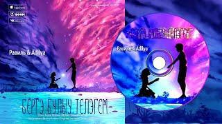 Равиль & Adilya-Бергә булыу теләгем/Желание быть вместе/Desire to be together