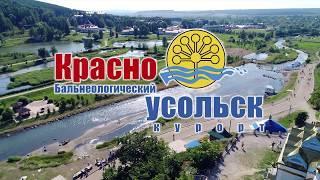 Санаторий «Красноусольск» приветствует Вас!