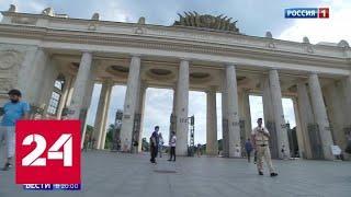 Символ Москвы: культовый Парк Горького отмечает день рождения - Россия 24