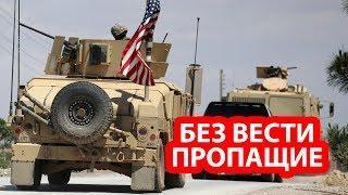 На территории Сирии пропала без вести колонна армии США