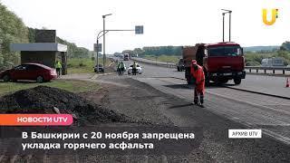 Новости UTV.  Укладка горячих асфальтобетонных смесей