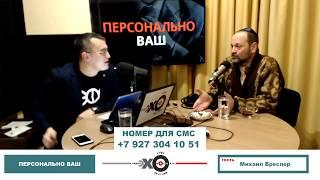 «Персонально Ваш» Михаил Бреслер о выборах главы Республики Башкортостан в 2019 году