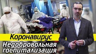 Подозрение на коронавирус? | Как принудительно госпитализировать заболевшего?