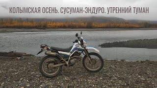 Колымская осень. Сусуман-эндуро. Северный. Снимаю утренний туман. Enduro-moto. Yamaha
