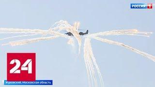 Праздник авиации для всех: авиасалон МАКС открылся для публики - Россия 24