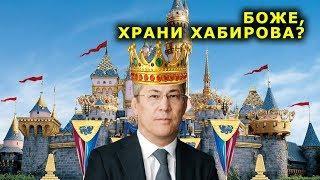 """""""Боже, храни Хабирова?"""". """"Открытая Политика"""". Выпуск - 118."""