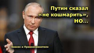 """""""Путин сказал """"не кошмарить"""", но..."""". """"Открытая Политика - Право"""". Вып.3"""