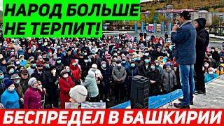 В Башкирии в Учалах прошел массовый митинг!