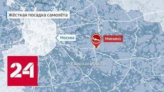 В Подмосковье жестко сел и разрушился самолет: выжил ребенок - Россия 24