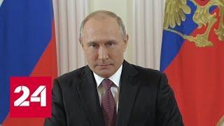 Путин поприветствовал участников и гостей Армейских игр - Россия 24