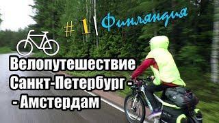 1 день | Финляндия | Путешествие на велосипеде с мотором Санкт-Петербург -  Амстердам