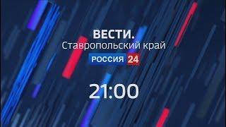 «Вести. Ставропольский край» Россия 24. 2.08.2019
