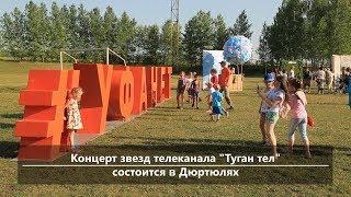 UTV.Новости севера Башкирии за 31 июля (Нефтекамск, Янаул, Дюртюли)