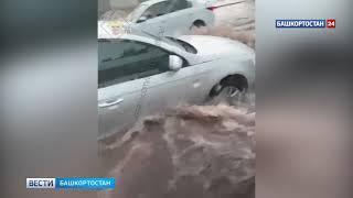 Ливень затопил улицы Черниковки в Уфе - ВИДЕО