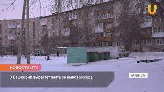 Новости UTV. В Башкирии вырастет плата за вывоз мусора.