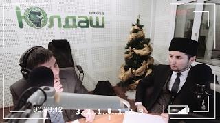 """ЖЕСТЬ!!! Ведущий радио """"Юлдаш"""" не ожидал такого от заместителя муфтия РБ. СМОТРЕТЬ ВСЕМ!!!"""