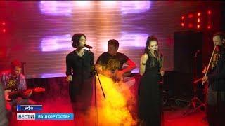 В Уфе завершился первый Международный форум этнической музыки «Мусафир»