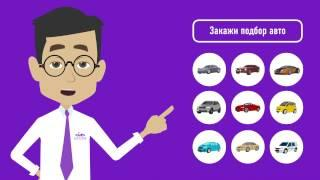 Подбор и проверка авто перед покупкой в Благовещенске - CarVizor Благовещенск