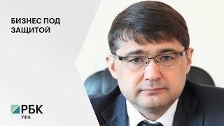 В РБ права предпринимателей будет защищать Флюр Асадуллин