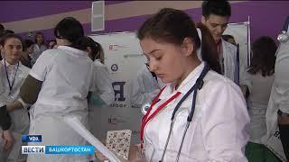 Уфу съехались студенты-медики со всей страны, чтобы определить лучшего