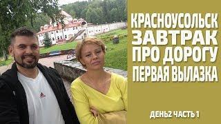 Утро - завтрак - про дорогу в Красноусольск и первая вылазка на территорию санатория - день 2/ч.1