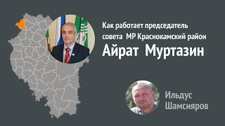 Как работает председатель совета  Муртазин | Оценка  Шамсияров