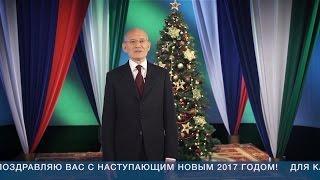 Новогоднее поздравление Главы Республики Башкортостан Рустэма Закиевича Хамитова