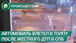 Автомобиль влетел в толпу после жесткого ДТП в Петербурге. ФАН-ТВ