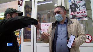 Второй этап: в Башкирии вступили в силу новые коронавирусные ограничения