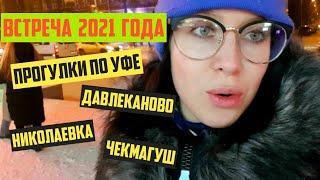 Встречаю 2021 год в Башкирии/Уфа/Давлеканово/Николаевка/Чекмагуш