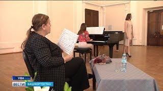 Наставница Мариинского театра Лариса Гергиева дала мастер-класс башкирским певцам
